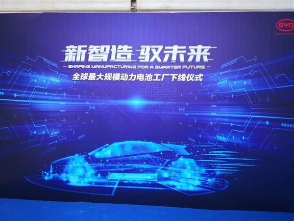全球规模最大:比亚迪青海年产能24GWh动力电池厂投产