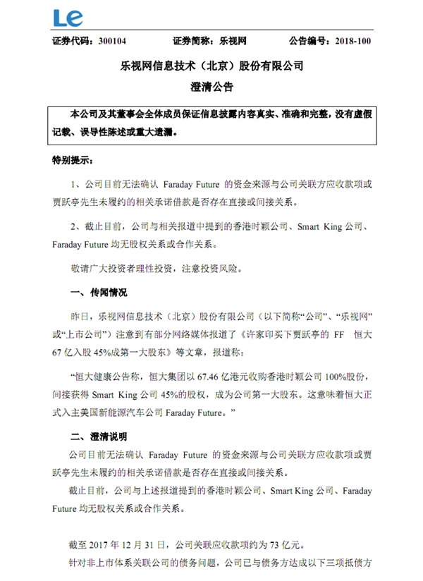 乐视网:许家印67.46亿港元投资贾跃亭 与我们无关