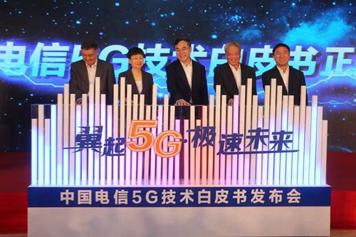 """中国电信发布5G技术白皮书 首创""""三朵云""""目标网络架构"""