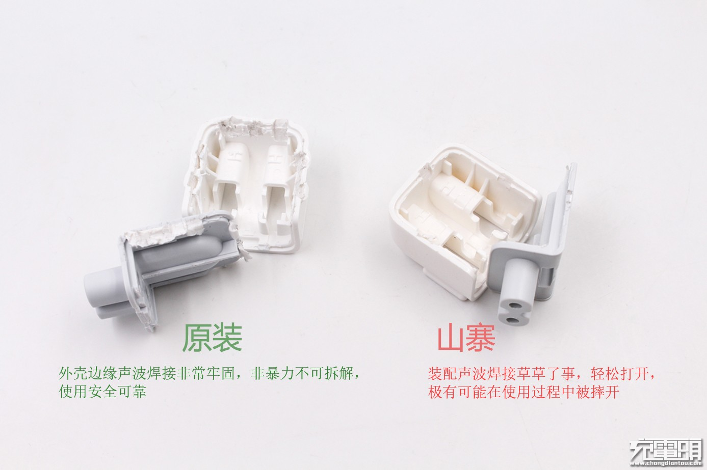 苹果充电器原装转换头与山寨转换头拆解对比