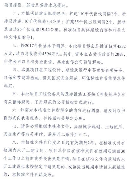 江苏关于分布式能源项目110千伏送出工程等电网项目核准批复