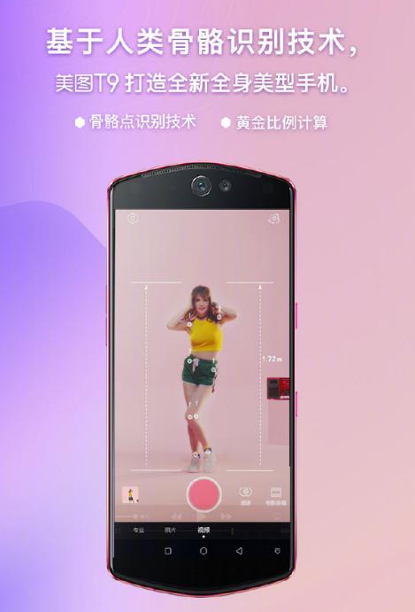 美图T9手机发布 网红们又要疯狂了