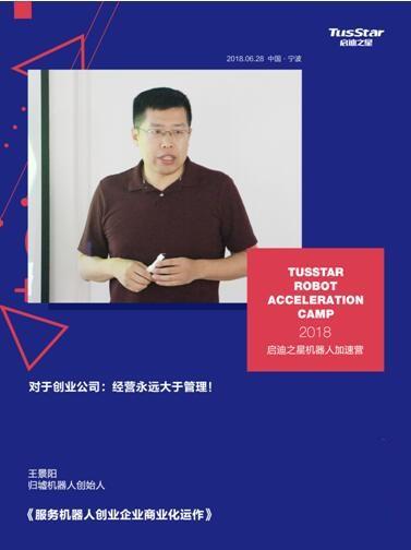 启迪之星机器人加速营在宁波基地顺利举办