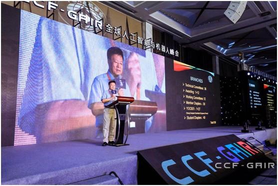 国内最高规格AI盛会来袭!CCF-GAIR全球人工智能与机器人峰会今日开幕