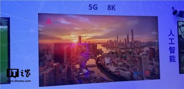以5G通信为基础 中国电信展示8K视频