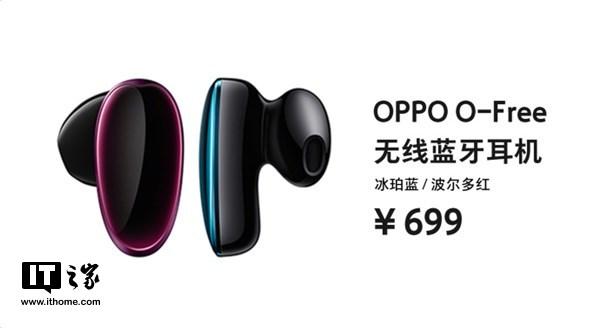 699元,OPPO发布O-Free蓝牙耳机