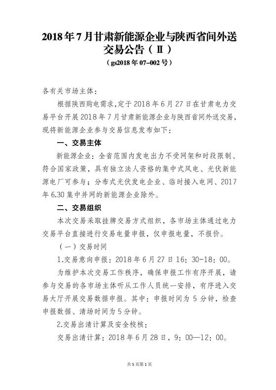 7月甘肃外送陕西交易:新能源电力规模0.744亿千瓦时