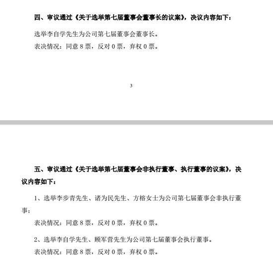 """中兴董事长李自学""""负重""""上任:""""前任""""与""""现任""""谁更般配?"""