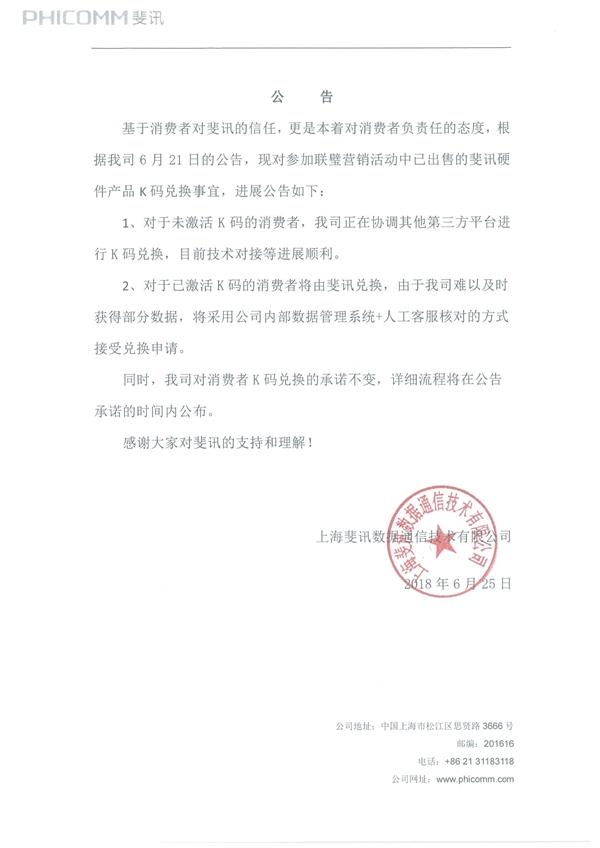 斐讯发布公告:开启部分用户K码兑换 需人工审核