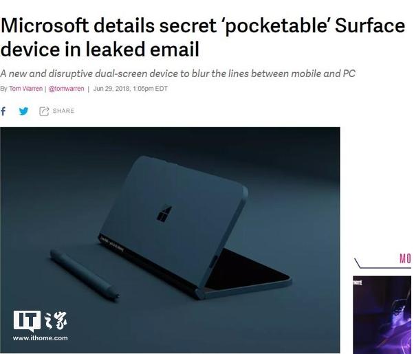微软邮件泄密:双屏Surface Phone计划今年发布
