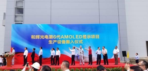 和辉光电柔性OLED量产出货!第6代AMOLED显示项目生产设备搬入