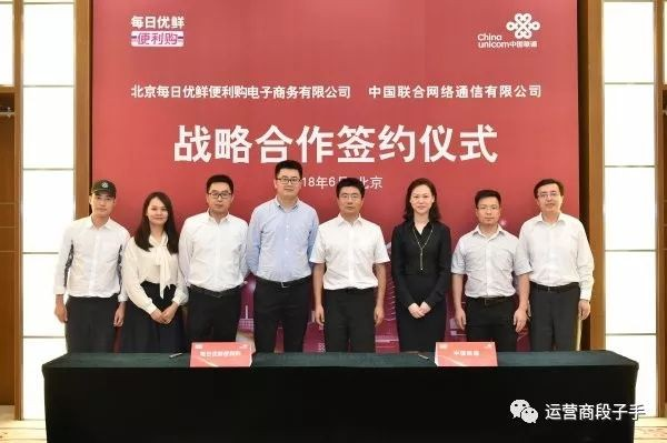 中国联通与每日优鲜便利购签署战略合作协议