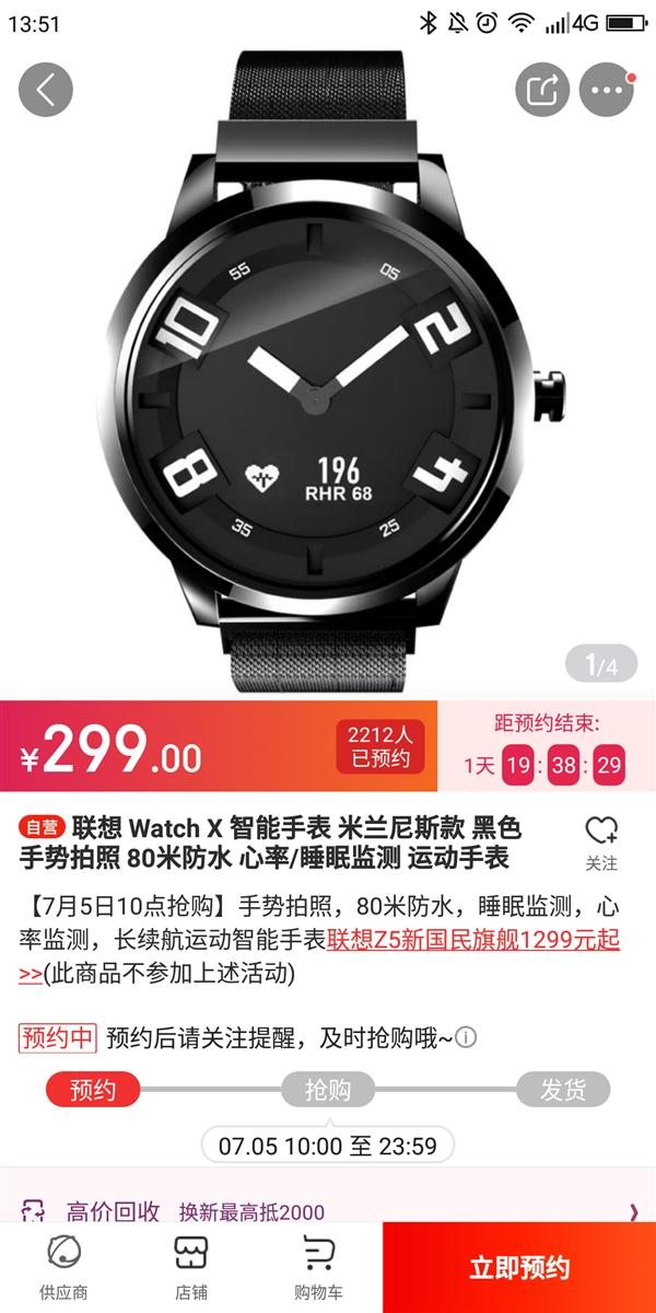 联想Watch X智能手表开启预约:299元