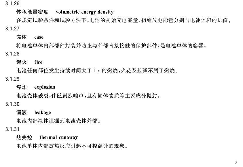 国家标准《电力储能用锂离子电池》2019年1月实施
