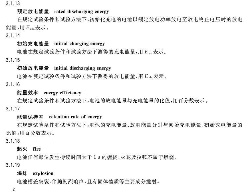 国家标准《电力储能用铅炭电池》2019年1月实施