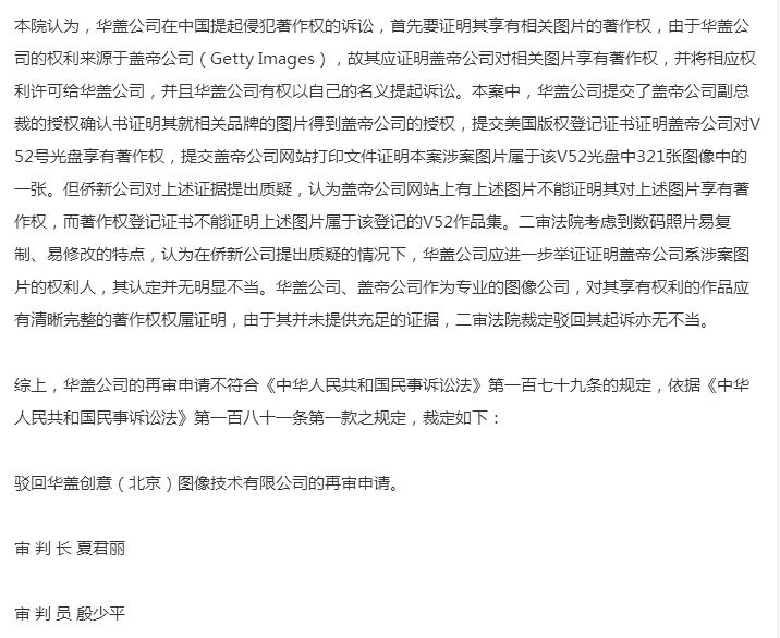 """经纬中国张颖批视觉中国商业模式:巨额版权""""勒索""""支撑盈利"""