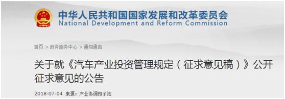 发改委起草《汽车产业投资管理规定》,鼓励新能源汽车发展