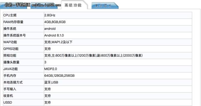 小米8新版本入网工信部 或配备4GB运行内存