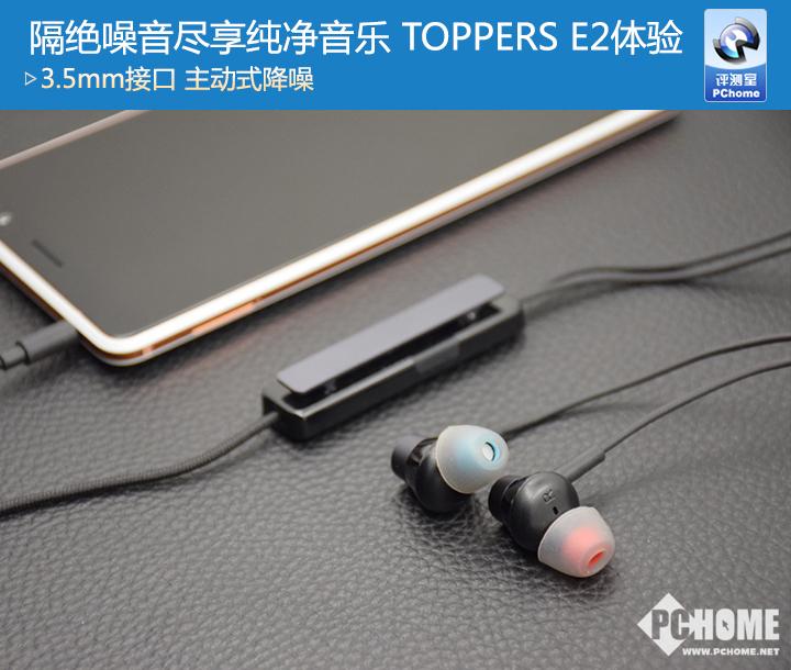 隔绝噪音尽享纯净音乐 TOPPERS E2体验