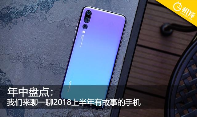 聊一聊2018上半年有故事的手机