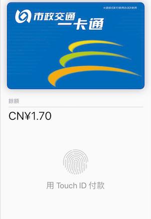 Apple Pay北京一卡通频现充值失败故障