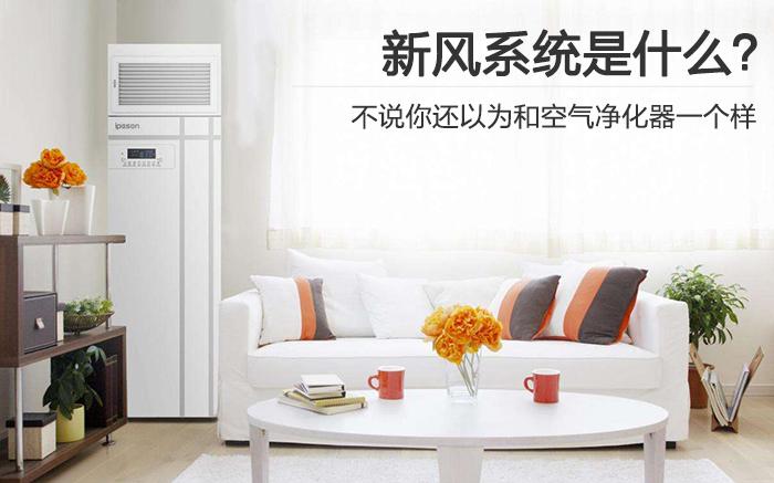 还以为和空气净化器一个样?告诉你新风系统是啥