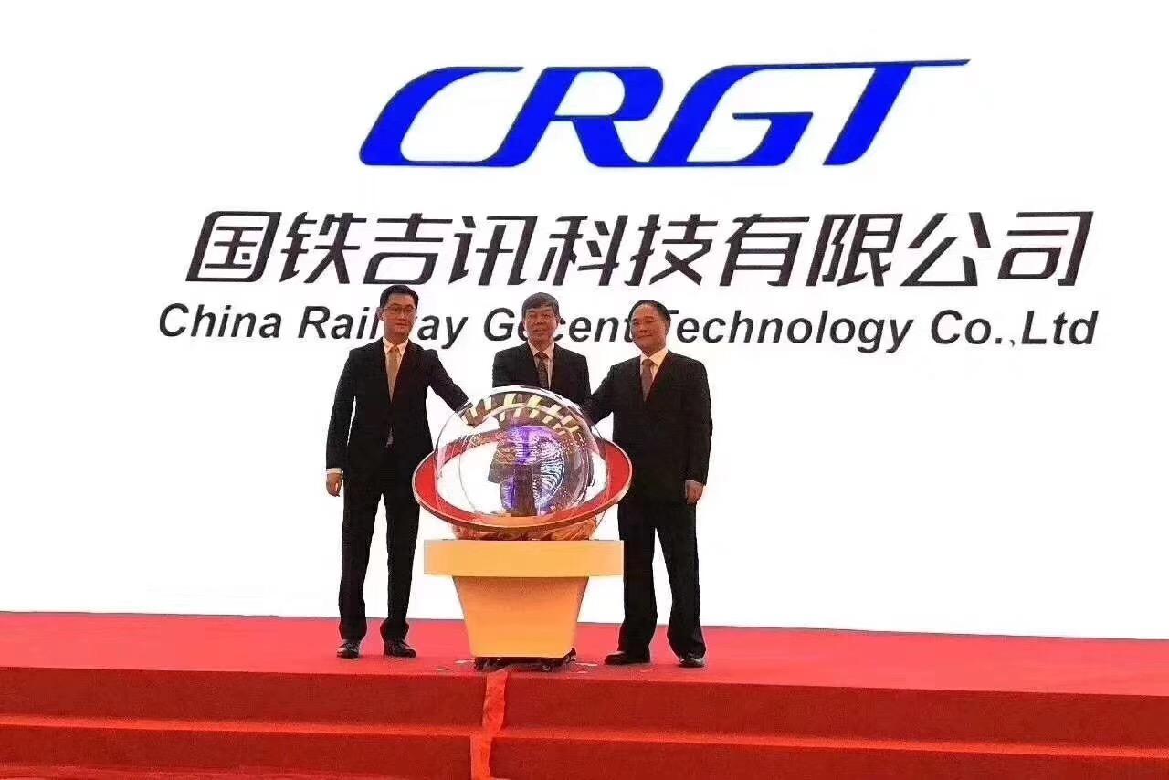 吉利、腾讯与中铁合资成立国铁吉讯 腾讯占股10%