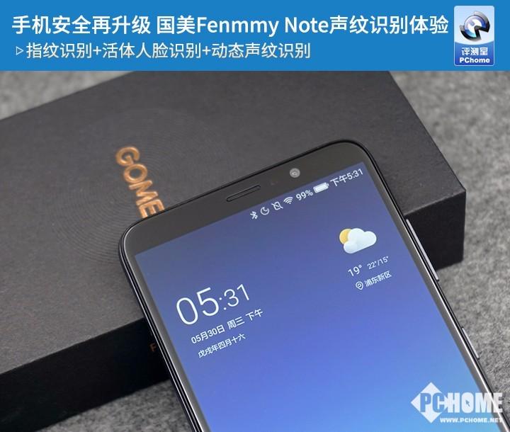 手机安全再升级 国美Fenmmy Note声纹识别体验