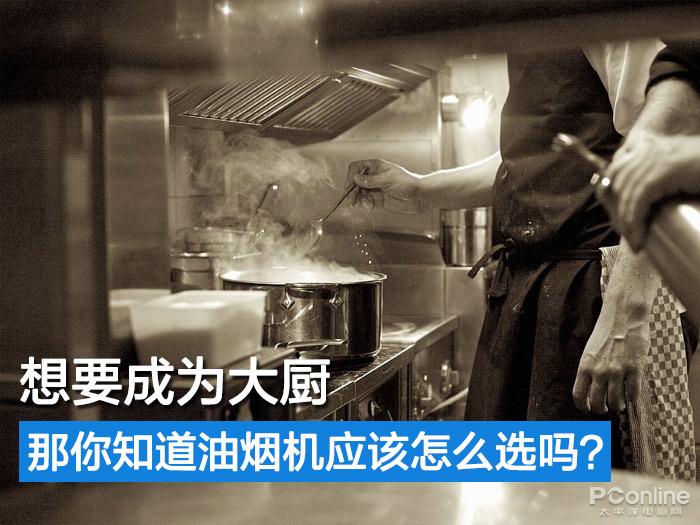 想要成为大厨,那你知道油烟机应该怎么选吗?