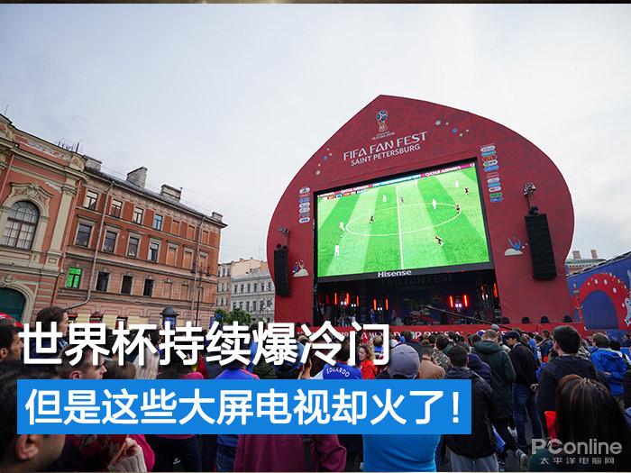 世界杯持续爆冷门,但是这些大屏电视却火了!