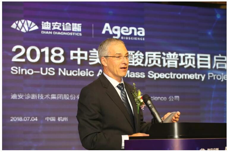 迪安诊断携手美国Agena携手,共促中国精准医疗实施