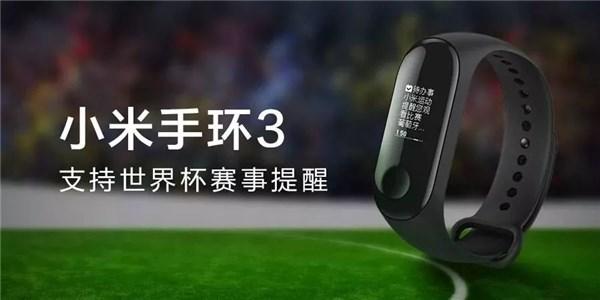 小米手环3功能更新:安卓手机一键静音、世界杯赛程提醒