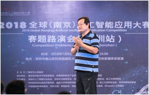 2018全球(南京)人工智能应用大赛  赛题路演会(深圳站)成功举办