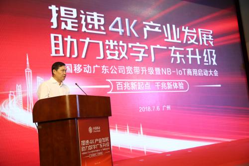 广东移动宽带大升级 城区主推200M加速4K普及