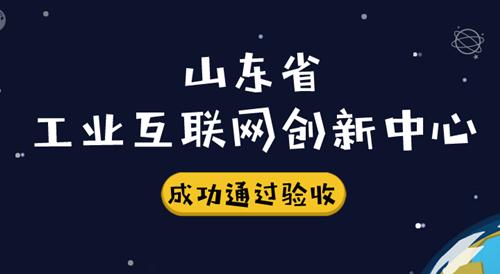 山东省工业互联网创新中心成功通过验收