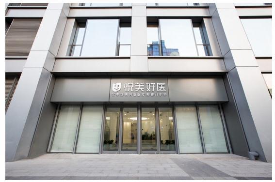 悦美副总裁庄海丽:塑造IP是医生职业未来的唯一之路吗?