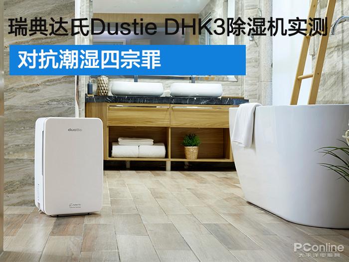 对抗潮湿四宗罪 瑞典达氏Dustie DHK3除湿机实测