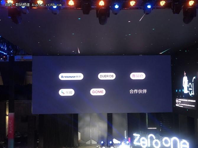 比Siri更智能的语音助手在零一科技节发声
