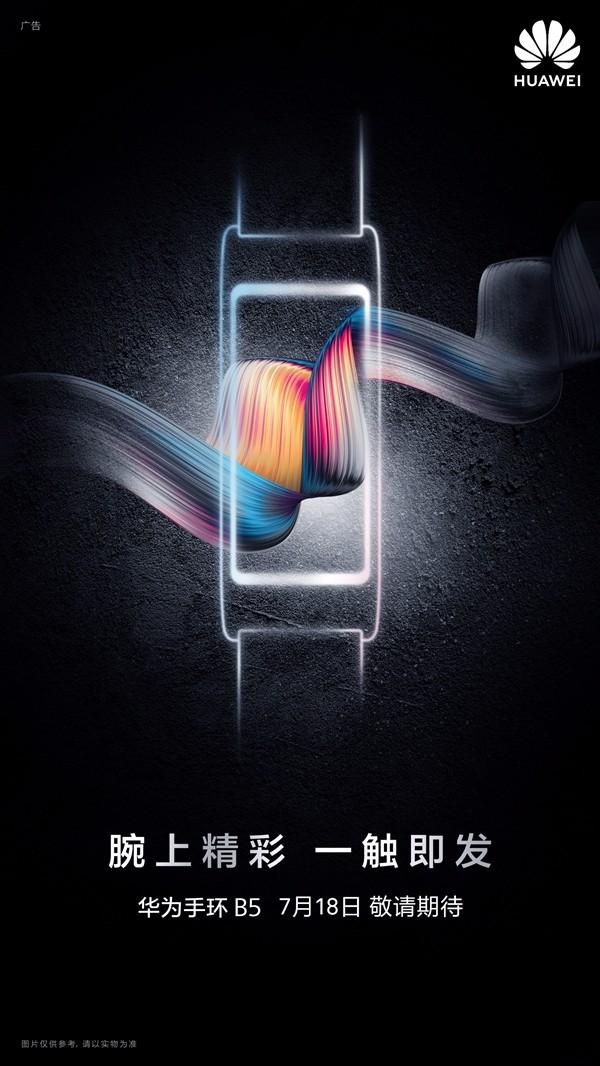 华为新手环官方预热 TalkBand B5将搭载彩色屏幕
