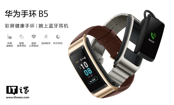 华为正式宣布B5手环:AMOLED彩屏设计、10点预售