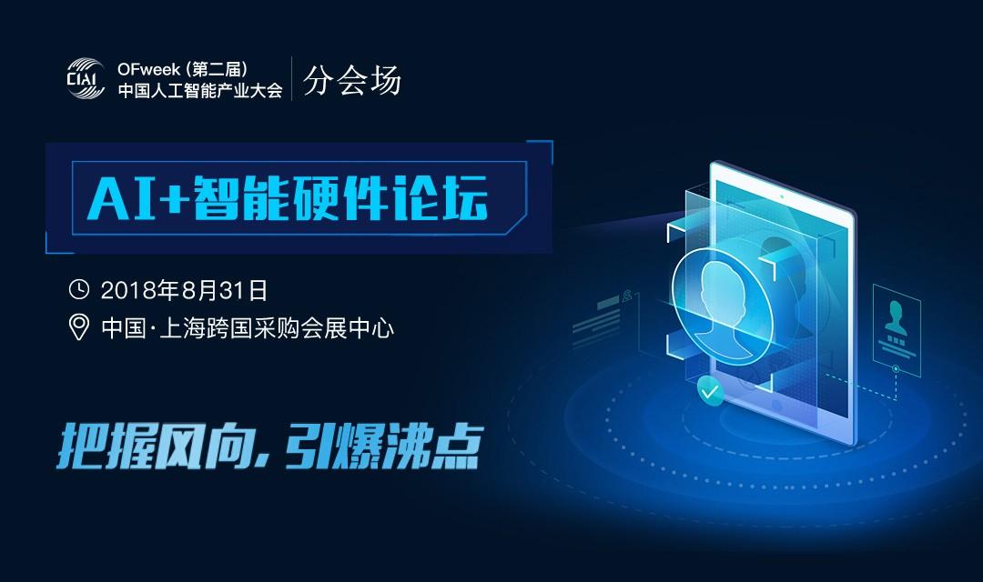 AI如何改变智能硬件产业?8月31日上海共商破局之道