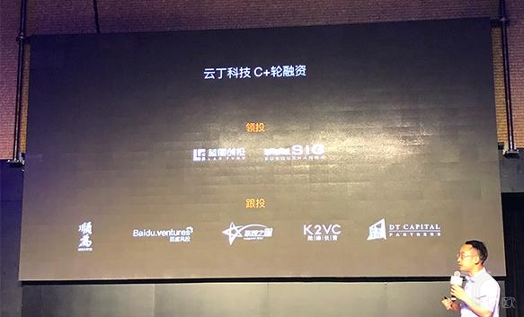 """""""小米生态链企业""""云丁科技获2.7亿C+轮融资,蓝图创投、SIG领投"""