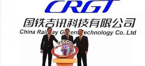 """铁路公司变身最大互联网公司之一 腾讯、中铁、吉利打造""""大出行"""""""