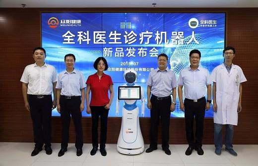 众阳全科医生诊疗机器人最新发布