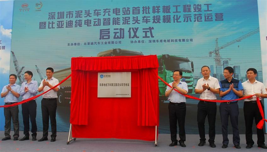 每年节省8.5万元 比亚迪纯电动泥头车开启规模化示范运营