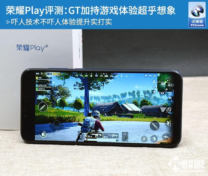 荣耀Play评测:GT加持游戏体验超乎想象