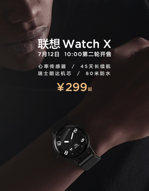 299元联想Watch X智能手表第二波开售:配置同价位罕见