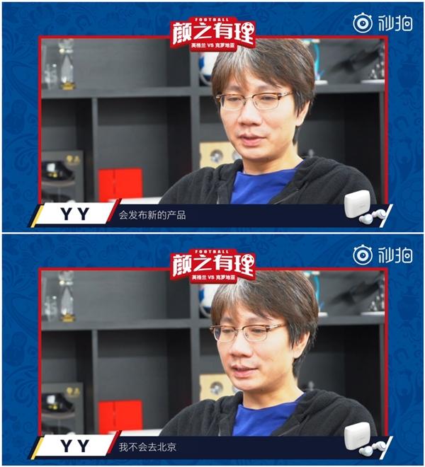 不止16系列 魅族杨颜:魅族发布会会推出配件产品