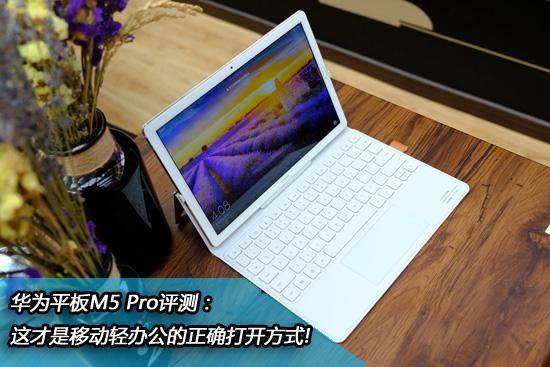 华为平板M5 Pro评测:这才是移动轻办公的正确打开方式!