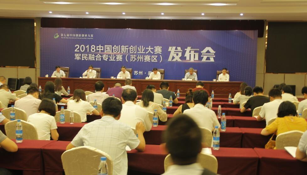 聚焦激光及光通讯领域 2018中国创新创业大赛军民融合专业赛(苏州赛区)启动